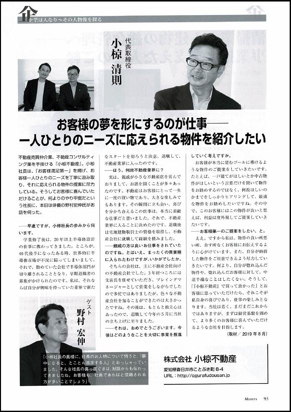 月刊マスターズ12月号に掲載 - 株式会社 小椋不動産 特集地域に生きる ...